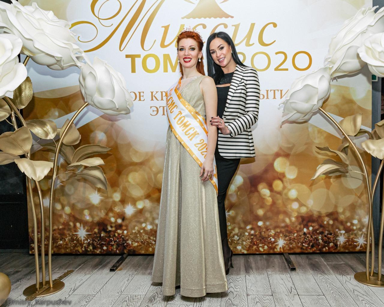 Миссис Томск 2020